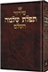 Siddur Tefillat Shelomo: Hebrew Only - Sefard