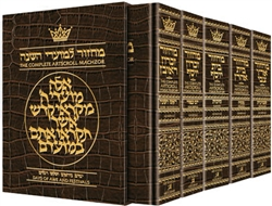 Machzor: 5-Volume Slip-Cased Set - Full-Size Alligator Leather