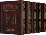 Sapirstein Edition Rashi - 5 Volume Set