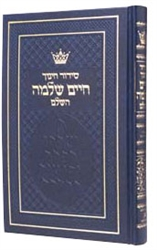 Siddur Chinuch Chaim Shlomo - Ashkenaz
