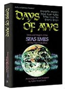 Days of Awe: Sfas Emes: Ideas and Insights of the Sfas Emes on the High Holy Days