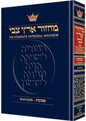 Artscroll Machzor for Shavuos - Ashkenaz