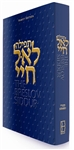 The Breslov Siddur - Weekday
