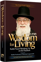 Wisdom for Living: Rabbi Noach Weinberg on the Parashah