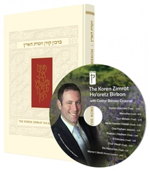 The Koren Zimrat Ha'Aretz Birkon with CD by Cantor Shimon Craimer