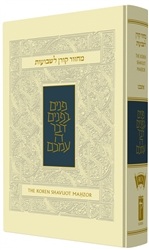 The Koren Sacks Shavuot Mahzor by Jonathan Sacks