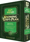 Knowing G-d's Plan (Daas Tevunos)
