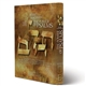 Rebbe Nachman: The Power of Psalms Vol. 2, Psalms 42-72