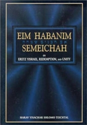 Eim Habanim Semeichah: On Eretz Yisrael, Redemption, and Unity
