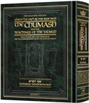 Chumash with the Teachings of the Talmud - Devarim