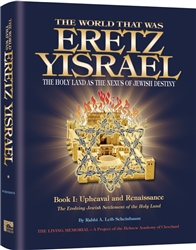 The World That Was: Eretz Yisrael