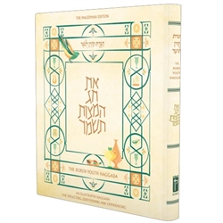 The Koren Youth Haggadah