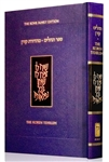 The Koren Tehillim - Hebrew / English
