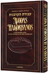 Avodas Hakorbanos: A Step-by-Step Guide to the Avodah in the Beis Hamikdash