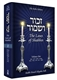 Zachor V'Shamor: The Laws of Shabbos, Vol. 1
