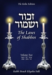 Zachor V'Shamor: The Laws of Shabbos, Vol. 2