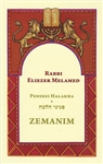 Peninei Halakha: Zemanim, Laws of Holidays