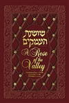 Rose of the Valley: The Laws of Family Purity According to the Sephardic Custom