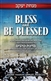 Bless and Be Blessed: A Detailed Review of All the Laws Pertaining to Birkas Kohanim