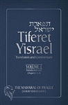 Tiferet Yisrael: Translation and Commentary Volume 1