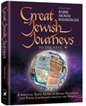 Great Jewish Journeys - To The Past: A Spiritual Travel Guide