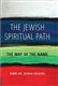 The Jewish Spiritual Path: The Way of the Name