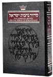 Siddur For The House Of Mourning: A complete siddur for the period of bereavement