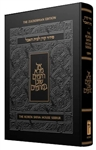 The Koren Siddur for the House of Mourning