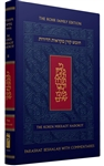 The Koren Mikraot Hadorot - Volume 16 Beshalah