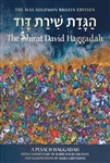 The Shirat David Haggadah