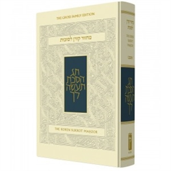 TheCompact  Koren Sacks Sukkot Mahzor by Jonathan Sacks