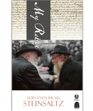 My Rebbe  By: Adin Steinsaltz