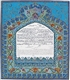 Moroccan Blues Ketubah by Orly Lauffer