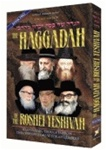 Haggadah of the Roshei Yeshiva - Vol.2
