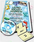 Living Israeli Hebrew Book & CD