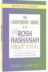 The Companion Guide to the Rosh Hashanah Prayer Service