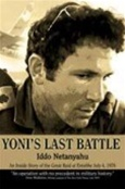 Yoni's Last Battle: An Inside Story of the Remarkable Rescue at Entebbe