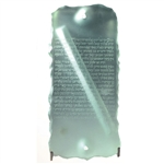 Shema on Glass Mezuzah