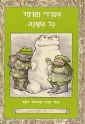 Frog and Toad all Year - z?fardi V?karpad B?yachad