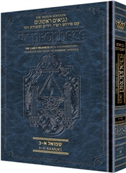 Rubin Edition of the Prophets - Joshua and Judges - Samuel I and II