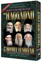 Haggadah of the Roshei Yeshivah - Vol. 3