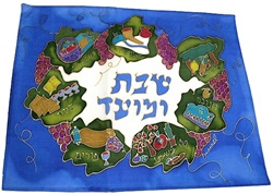 Shabbat and Holidays Challah Cover