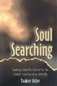 Soul Searching: Seeking Scientific Ground for an Afterlife