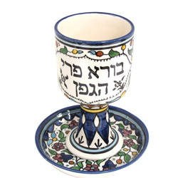 Kiddush Cup - Armenian Style Kiddush Cup and Coaster
