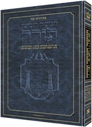 The Jaffa Edition Hebrew-Only Chumash