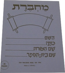 Machbarot - Hebrew Notebook