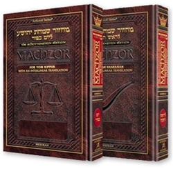 Machzor for Rosh HaShanah and Yom Kippur with an Interlinear Translation - Ashkenaz - Full Size - 2 Volume Slip-Cased Set