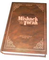 Mishneh Torah - Single Volumes or Complete Set