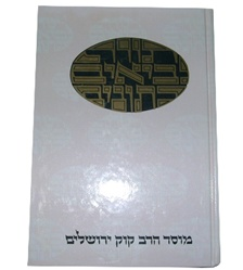 Daat Mikrah on Tanach