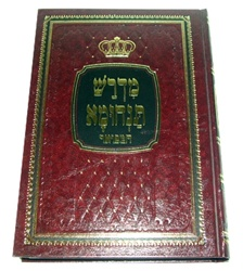 Midrash Tanchumah on the Torah